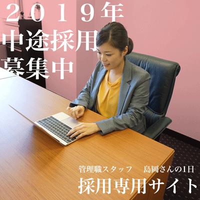 女性専用溶岩ホットヨガスタジオ採用専用サイト